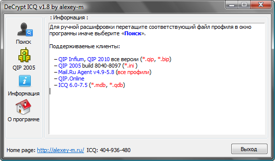 Originally posted by atemra такой же для qip 2005 build 8040