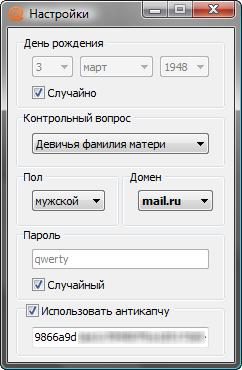 Mail.ru Registrator