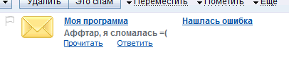 Отправка email через скрипт