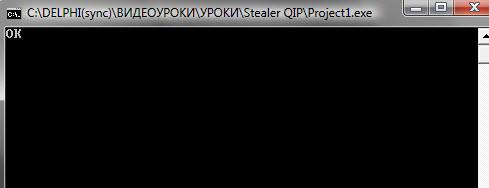 Stealer QIP